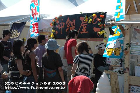 朝霧JAM2005 4